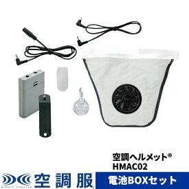 空調ヘルメット HMAC02 電池BOXセット 空調服
