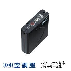 パワーファン対応バッテリー本体 BTSP1