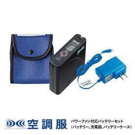 パワーファン対応バッテリーセット (バッテリー 充電器 バッテリーケース) LISUPER1