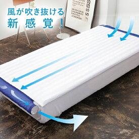 空調ベッド 風眠 エアコンマット 冷感敷きパッド 冷感マット シングル 専用シーツ付き