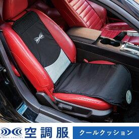 空調カーシート クール クッション クーラー ファン【風量コントローラーセットKC1000B】