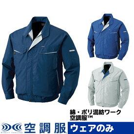 空調服 ジャンパー ブルゾン ウェアのみ 作業着 作業服 工場 帯電防止規格 静電気防止 S/M/L/LL/3L/4L/5L/6L/7L