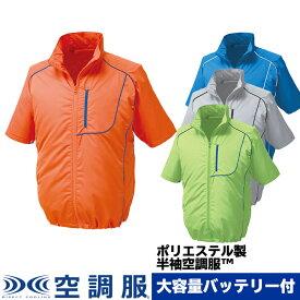空調服 半袖 大容量バッテリー セット ファン付き 作業着 作業服 物流 スポーツ M/L/LL/3L/4L/5L