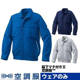 空調服 ジャンパー ブルゾン ウェアのみ 作業着 作業服 帯電防止規格 静電気防止 消臭 M/L/LL/3L/4L/5L ku91910