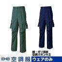 空調服 スボン パンツ ウェアのみ 作業着 作業服 工場 帯電防止規格 静電気防止 M/L/LL/3L/4L/5L KU91970 ku91970