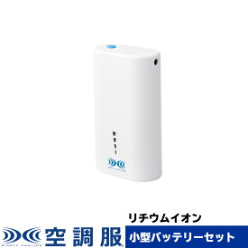 空調服 リチウムイオン 小型バッテリーセット 作業着 作業服 AC充電アダプター付き