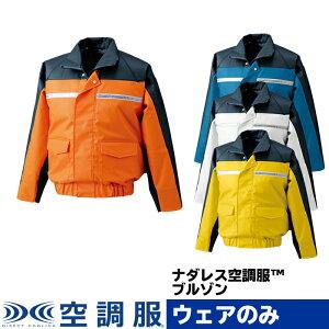 空調服 ジャンパー ブルゾン ウェアのみ 作業着 作業服 防水 防汚 レインウェア 釣り M/L/LL/3L/4L/5L