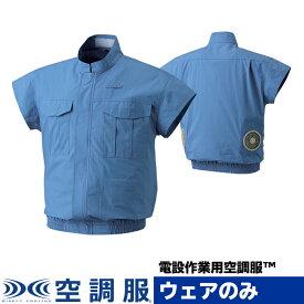 空調服 半袖 ウェアのみ 作業着 作業服 屋外 作業用 熱中症対策 M/L/LL/3L/4L/5L NO5732