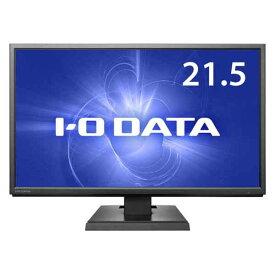 IO DATA 広視野角ADSパネル採用 21.5型ワイド液晶ディスプレイ ブラック LCD-MF224EDB