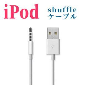 【送料無料】ipod shuffle 第3.4世代用 3.5mmプラグ-USB充電ケーブル