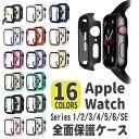 Apple Watch 用ケース アップルウォッチ保護ケース ガラスフィルム 一体型 アップルウォッチカバーseriesSE series4/5…
