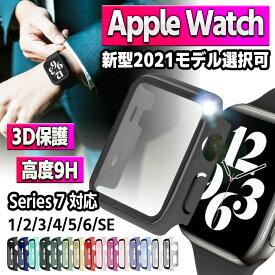 Apple Watch7 用ケース アップルウォッチ保護ケース ガラスフィルム 一体型 アップルウォッチカバーseries7 seriesSE series4/5/6 series3/2/1全面保護 高透過率 指紋防止 衝撃吸収( 38mm 40mm 42mm 44mm 41mm 45mmサイズ選べる)
