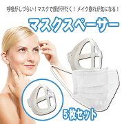 【即納・送料無料】マスクスペーサーマスクブラケット5枚セットマスクフレーム口紅がつかない化粧崩れ防止マスク用マスク補助グッズ立体洗える息苦しさ暑さ解消涼しいフリーサイズ男女兼用