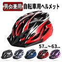 超軽量 自転車ヘルメット 流線型 サイズ調整 ロードバイク MTB サイクリング 通勤 大人 男女兼用 通気 ヘルメット フ…