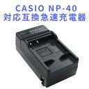 【送料無料】CASIO NP-40 対応互換急速充電器☆ EX-Z100/ EX-Z200/ EX-Z300【P25Apr15】