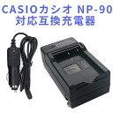 【送料無料】CASIOカシオ  NP-90対応互換充電器☆EX-H10 EX-H15 EX-FH100 EX-H20G