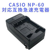【送料無料】CASIONP-60対応互換急速充電器☆EX-S12/Z19/Z20/Z29/Z85/Z90