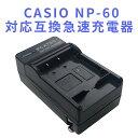 【送料無料】CASIO NP-60 対応互換急速充電器☆EX-S12/Z19/Z20/Z29/Z85/Z90