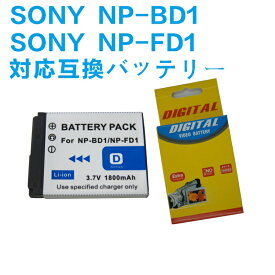 NP-BD1/NP-FD1 対応互換大容量バッテリー 710mAh☆DSC-T70【P25Apr15】