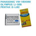 PANASONIC VW-VBX090/Li-50B/対応互換バッテリー☆PENTAX D-Li92/RICOH DB-100対応【P25Apr15】