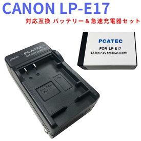 【送料無料】CANON LP-E17 対応互換 バッテリー(純正充電器非対応)&急速充電器セット Canon EOS Rebel T6i T6s T7i 750D 760D 8000D Kiss X8i 800D 77D 200D EOS SL2 EOS M3 EOS M6 EOS M5対応