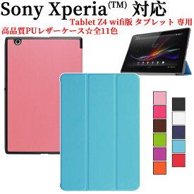 【送料無料】Sony Xperia Z4 Tablet 専用ケース 三つ折 カバー 薄型 軽量型 スタンド機能 高品質PUレザーケース☆全11色