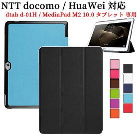 【送料無料】NTT docomo dtab d-01H/HuaWei MediaPad M2 10.0 マグネット開閉式 スタンド機能付き専用ケース 三つ折 カバー 薄型 軽量型 スタンド機能 高品質PUレザーケース☆全8色