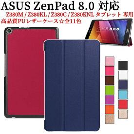 【送料無料】Asus ZenPad 8 Z380KL / Z380C 8インチ タブレット専用ケース 三つ折 カバー 薄型 軽量型 スタンド機能 高品質PUレザーケース☆全11色