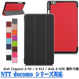【送料無料】NTT docomo dtab Compact d-02k専用 dtab Compact d-01J/MediaPad M3 8.4/ dtab d-02H専用選択可能ケースマグネット開閉式 スタンド機能付き 三つ折 カバー