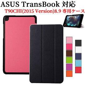 【送料無料】ASUS TransBook T90CHI(2015 Version)8.9 インチ 専用 ケース 三つ折 カバー 薄型 軽量型 スタンド機能 高品質PUレザーケース☆全10色