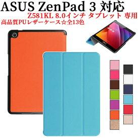 【送料無料】ASUS ZenPad 3 8.0 Z581KL専用ケース 三つ折 カバー 薄型 軽量型 スタンド機能 高品質PUレザーケース☆全13色