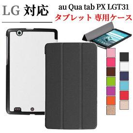 【送料無料】LG au Qua tab PX LGT31 8インチタブレット専用ケースマグネット開閉式 スタンド機能付き 三つ折 カバー 薄型 軽量型 スタンド機能 高品質PUレザーケース☆全13色