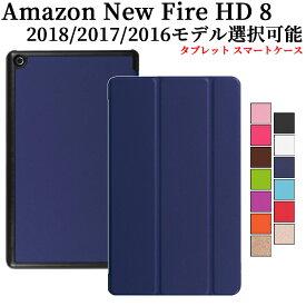 【送料無料】Amazon All new fire HD 8 ケース 2018/2017/2016モデル選択可能 三つ折  カバー 薄型 軽量型 スタンド機能 高品質PUレザーケース☆全13色