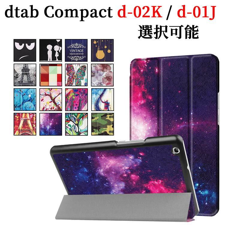 【送料無料】 docomo dtab Compact d-02K専用カラフルケースマグネット開閉式 スタンド機能付き 三つ折 カバー  docomo dtab Compact d-01J/Huawei MediaPad M3 8.4タブレット専用選択可能