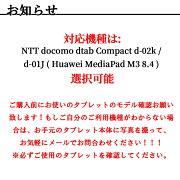 【送料無料】docomodtabCompactd-02K専用カラフルケースマグネット開閉式スタンド機能付き三つ折カバーdocomodtabCompactd-01J/HuaweiMediaPadM38.4タブレット専用選択可能