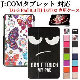 【送料無料】J:COMタブレットLG G Pad 8.0 III LGT02 タブレット専用 ケース 三つ折 カバー 薄型 軽量型 スタンド機能 高品質PUレザーケース