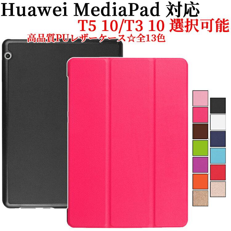 【送料無料】Huawei MediaPad T5 10 専用 MediaPad T3 10 専用選択可能マグネット開閉式 スタンド機能付き専用ケース 三つ折 カバー 薄型 軽量型 スタンド機能 高品質PUレザーケース