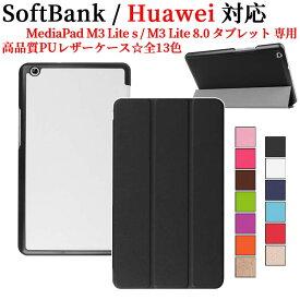 【送料無料】Huawei Mediapad M3 Lite 8.0/ Softbank M3 Lite S専用ケースマグネット開閉式 スタンド機能付き 三つ折 カバー 薄型 軽量型 スタンド機能 高品質PUレザーケース☆全11色