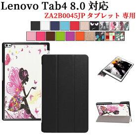 【送料無料】Lenovo Tab4 8.0/ LAVIE Tab E TE508/HAW 用スタンド機能付きケース 三つ折 カバー 薄型 軽量 スタンド機能 高品質PUレザーケース☆