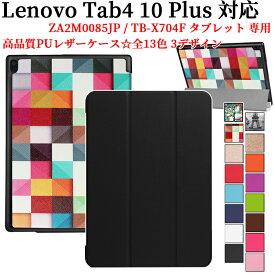 【送料無料】Lenovo Tab4 10 Plus タブレット専用スタンド機能付きケース 三つ折 カバー 薄型 軽量型 スタンド機能 高品質 TB-X704F PUレザーケース