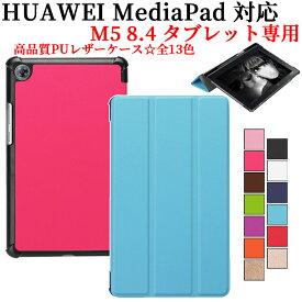 【送料無料】HUAWEI MediaPad M5 8.4 タブレット専用ケースマグネット開閉式 スタンド機能付き 三つ折 カバー 薄型 軽量型 スタンド機能高品質PUレザーケース