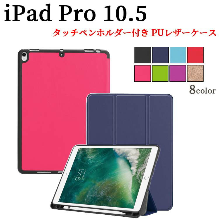 【送料無料】 iPad Pro 10.5 /iPad Air (第 3 世代)通用ケース 筆の収納 TPU素材 三つ折PUレザーケース 保護カバー☆超薄 軽量型 スタンド機能 高品質 iPad9.7第五世代/第六世代用 iPadmini4/5用選択可能
