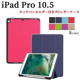【送料無料】 iPad Pro 10.5 /iPad Air (第 3 世代)通用ケース ペン収納スペース付き TPU素材 三つ折PUレザーケース 保護カバー☆超薄 軽量型 スタンド機能 高品質 筆収納 iPad9.7第五世代/第六世代用 iPadmini4/5用 iPad10.2用選択可能