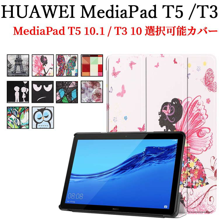 【送料無料】Huawei MediaPad T5 10 専用 MediaPad T3 10 専用選択可能マグネット開閉式 スタンド機能付き専用ケース 三つ折カラフル カバー 薄型 軽量型 スタンド機能 高品質PUレザーケース☆全10色