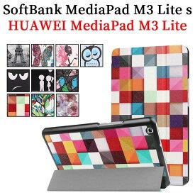 Huawei Mediapad M3 Lite 8.0 / Softbank M3 Lite S 専用ケースマグネット開閉式 スタンド機能付き 三つ折カラフルカバー 薄型 軽量型 スタンド機能 高品質PUレザーケース CPN-L09 全10デザイン