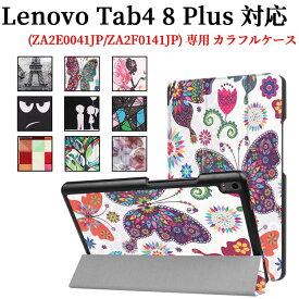 【送料無料】 Lenovo Tab4 8 Plus タブレット専用スタンド機能付きケース `カラフル三つ折 カバー 薄型 軽量型 スタンド機能 高品質 TB-8704F/X PUレザーケース