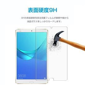 【送料無料】HUAWEI MediaPad M5 8.4 強化ガラス 液晶保護フィルム ガラスフィルム 耐指紋 撥油性 表面硬度 9H 業界最薄0.3mmのガラスを採用 2.5D ラウンドエッジ加工