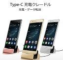 【送料無料】Xperia XZ / Xperia X Compact / Xperia XR 卓上ホルダー Type-C 充電 卓上ホルダー 充電スタンド クレー…