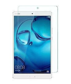 【送料無料】Huawei MediaPad M3 8.4 / NTT docomo dtab Compact d-01J ガラスフィルム 硬度9H ラウンド加工処理 飛散防止処理 耐久 0.3mm 薄型 指紋防止 気泡防止 高透過率 Huawei MediaPad M3 8.4 MediaPad M5 10.8 MediaPad M5 8.4選択可