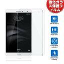 【送料無料】MediaPad T2 7.0 Pro/Huawei MediaPad M2 7.0 PLE-703L 専用強化ガラスフィルム 0.3mm 超薄型....